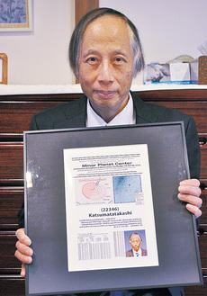 MPCが公表した「Katsumatatakashi」のリリースを手に笑顔の勝俣さん