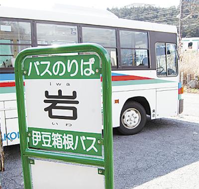 バス「岩路線」存続へ
