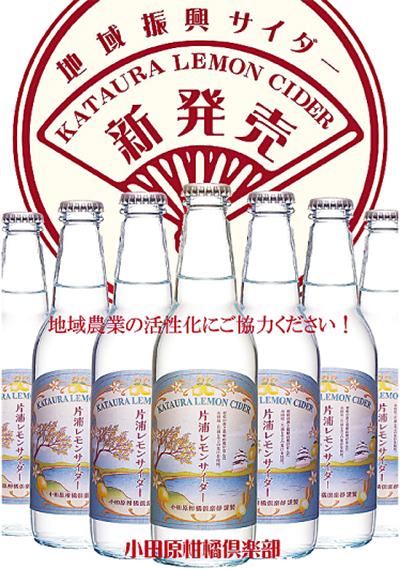 片浦レモンサイダー登場
