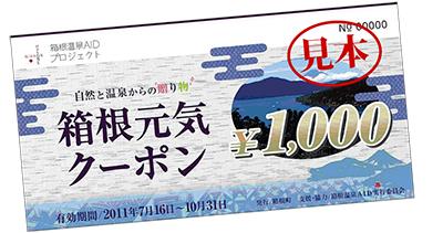 1千万円分の「呼び水」注入