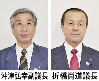 折橋議長と沖津副議長が再選