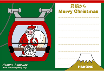 クリスマスカード受付