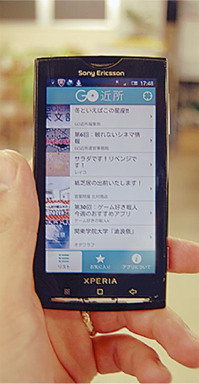 小田原に「GO近所」アプリ