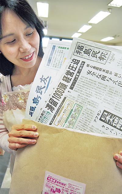 届いてます福島の新聞