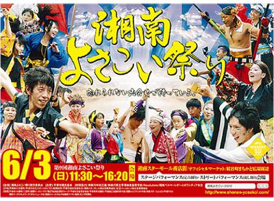 6/3平塚でよさこい祭り
