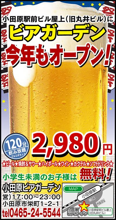 夏だ!屋上ビールで乾杯
