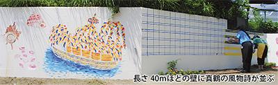 40m壁画完成