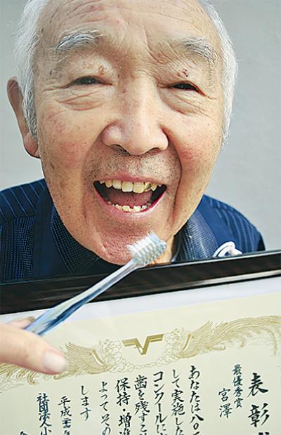 80歳で虫歯ゼロ