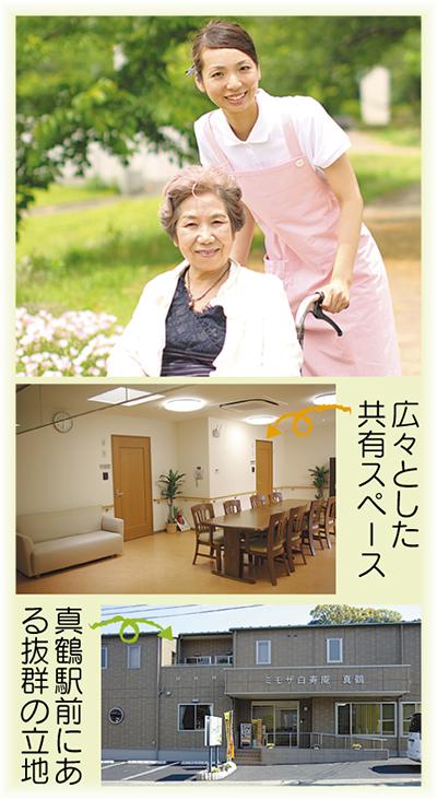 「箱根〜真鶴エリアで高齢者向住宅をお探しの方へ」