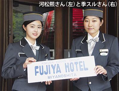 箱根で学び、母国へ