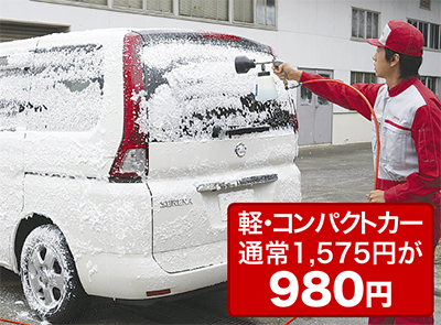 平日は神奈川日産のお店で「泡ピカ洗車」がお得