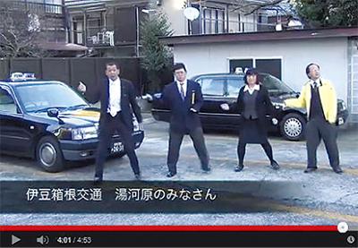 伊豆箱根でもダンス動画