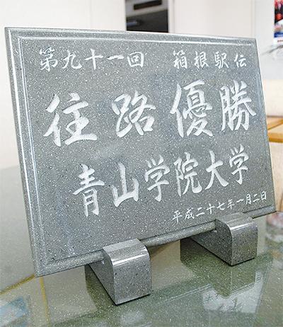 本小松石の盾完成