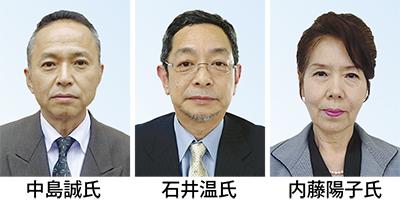 町議補選に3人