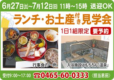 6月27日からランチ・お土産付き見学会