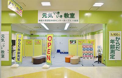 県内初の未病センター