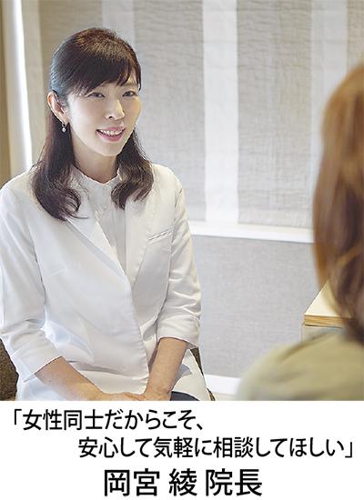 女性医療のトータルケア