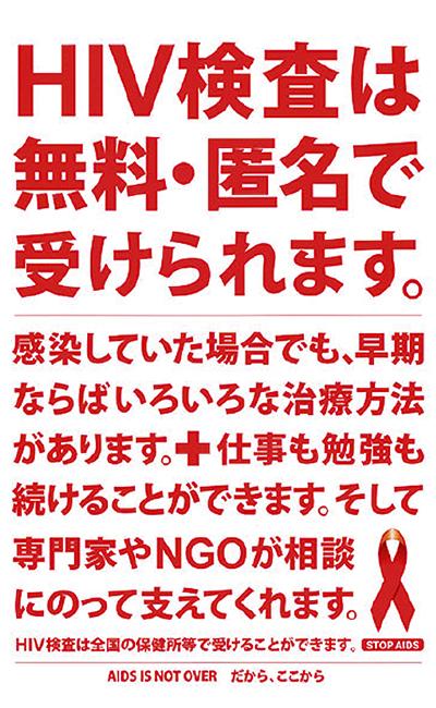 小田原の又野さんHIVポスター優秀賞