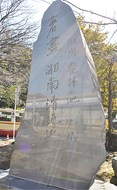 大磯駅前に本小松石碑