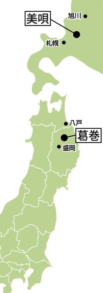 真鶴VS葛巻 (岩手)湯河原VS美唄 (北海道)