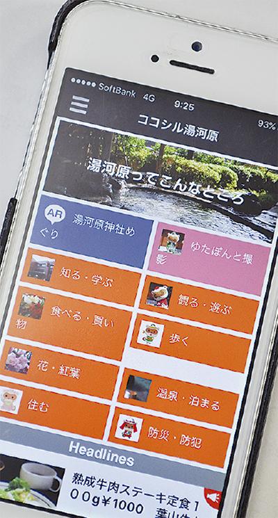 5カ国語観光アプリ