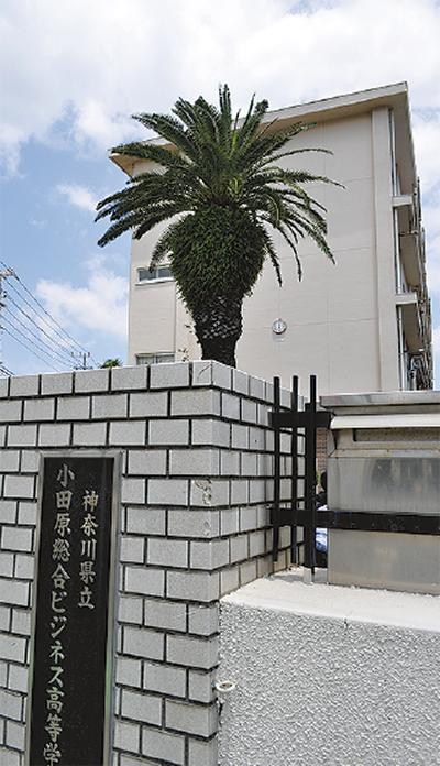 4月に改称「小田原東高」