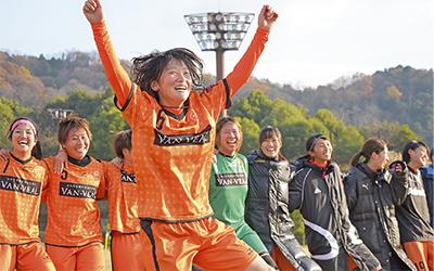 箱根育ち、女子サッカーで輝く