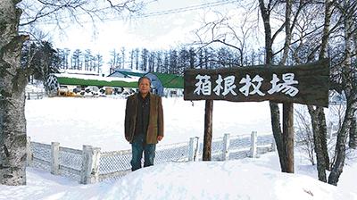 北海道の箱根から郷土愛
