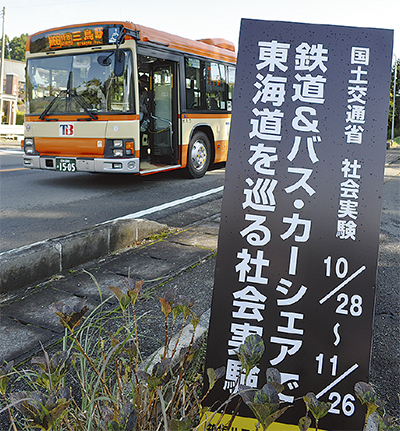 箱根〜三島バス増やす「実験」