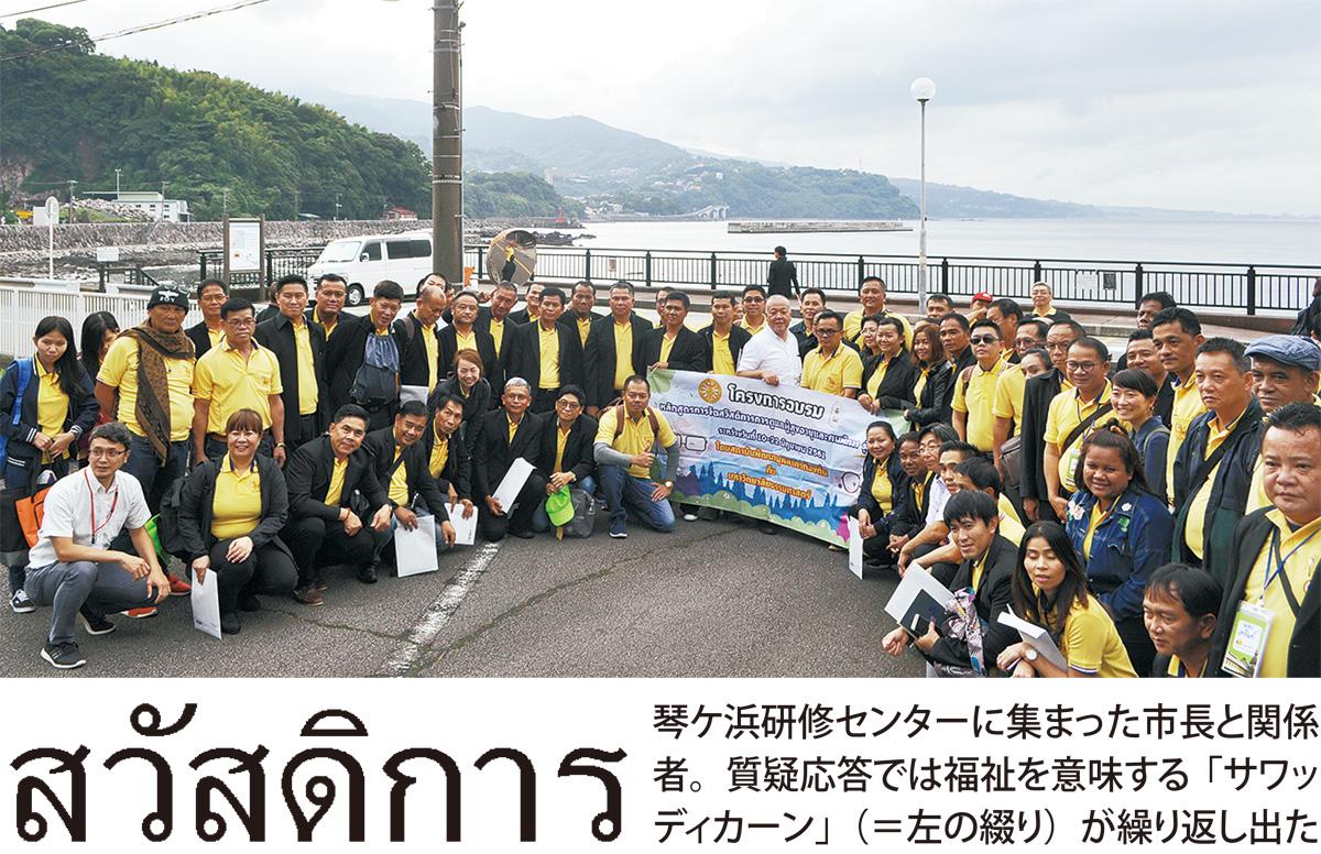 タイの市長40人が真鶴に