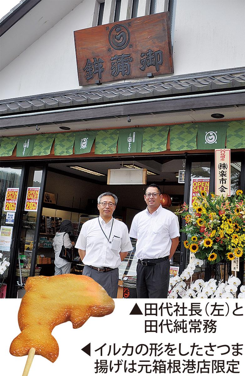 元箱根で食べ歩き