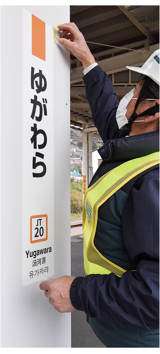 湯河原は「JT20」真鶴駅は「JT19」