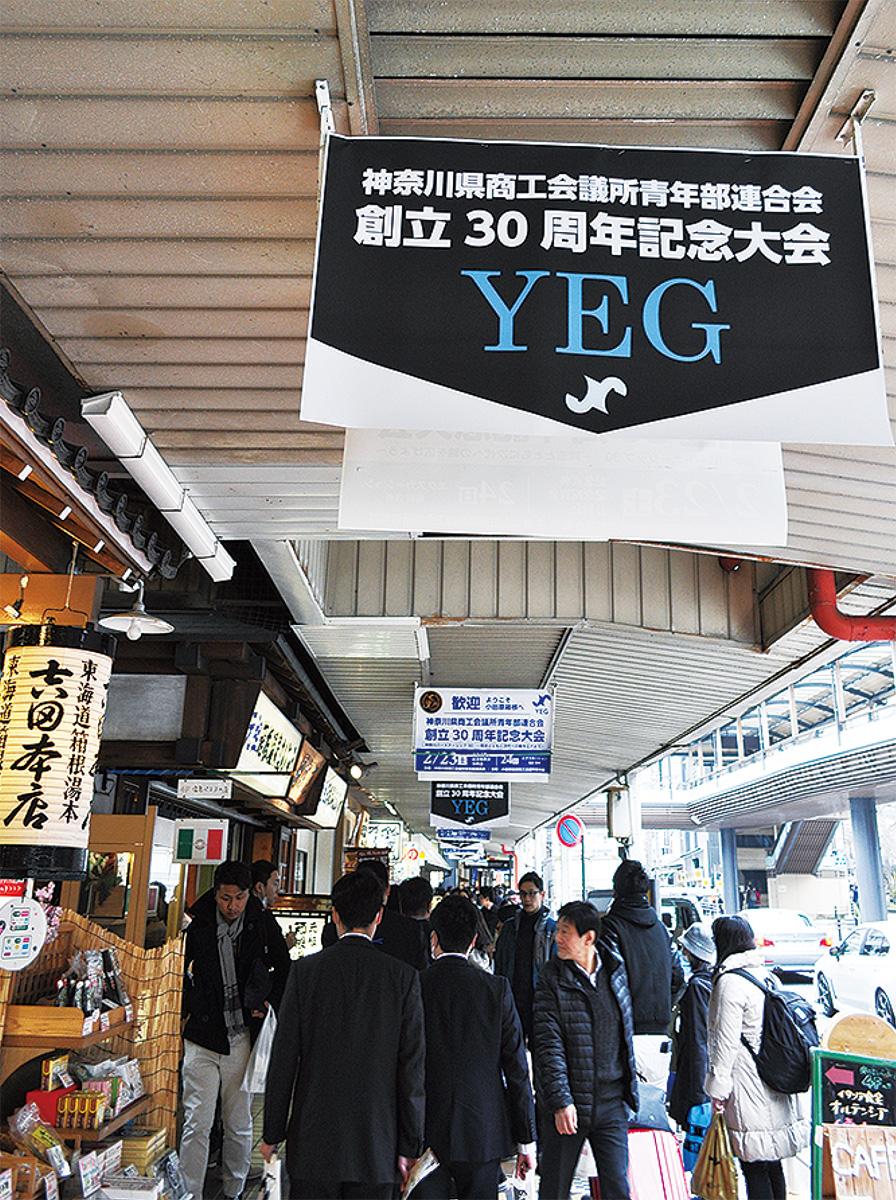 神奈川県YEGが30周年