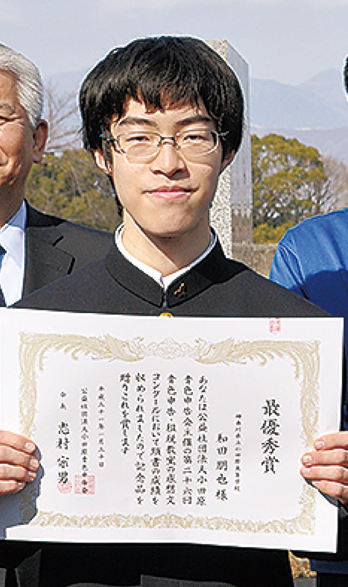 湯河原の和田さん(小田原高)「図書館と税」で最優秀賞