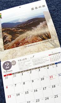 季節ごとの写真が楽しめる「HaDaNoカレンダー」