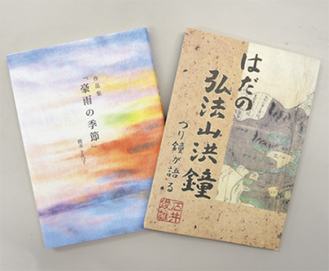 左が橋本さん、右が石井さんの本