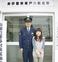 戸川駐在所に若夫婦