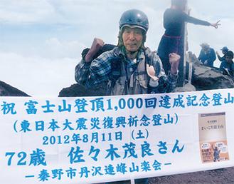 富士山登頂1000回を達成した佐々木茂良さん