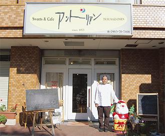 ▲店舗前に立つ山下展弘さん