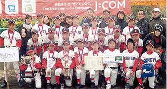 栄光を掴んだ秦野少年野球部コメッツのメンバー