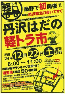 軽トラ市のポスター