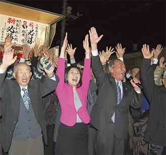 当選が決まり、支持者と万歳する牧島氏