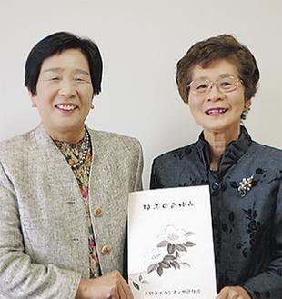 記念誌を持つ山田さん(右)と吉田さん(左)