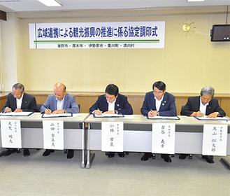 古谷市長(右から2番目)ら5人の首長が、並んで協定書に調印した