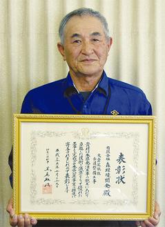 表彰状を持つ佐藤社長