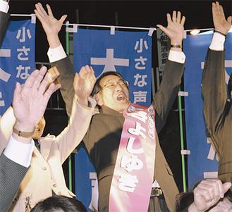 当選が決まり、万歳する古谷義幸氏