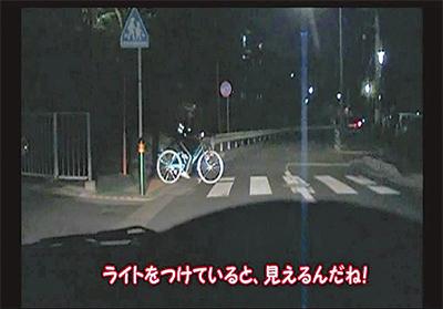 自転車の夜間の見え方が分かる ...