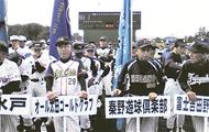 水戸市長杯ベスト4
