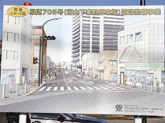 まほろば大橋のオリジン弁当付近に設置されている完成イメージ図の看板