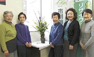 花を生けている佐久山さん、奥谷さん、岡部さん、平井さんと、生花店の飯野さん(左から順番)